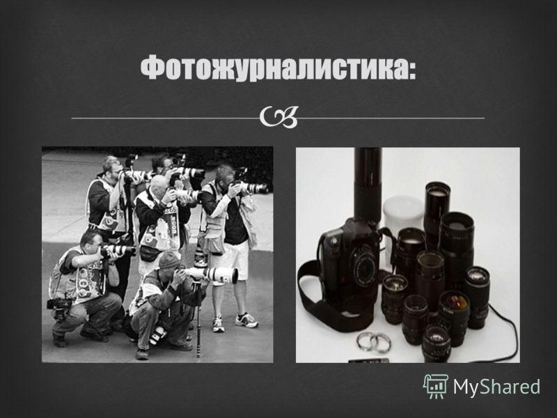 Фотожурналистика:
