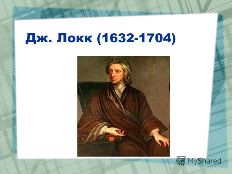 Дж. Локк (1632-1704)