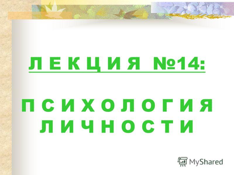 Л Е К Ц И Я 14: П С И Х О Л О Г И Я Л И Ч Н О С Т И