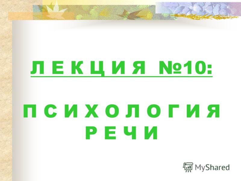 Л Е К Ц И Я 10: П С И Х О Л О Г И Я Р Е Ч И