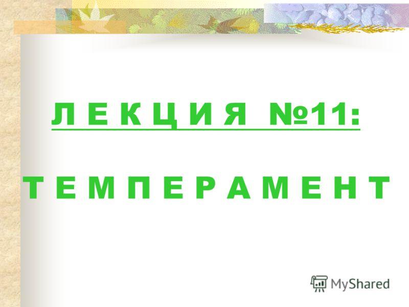 Л Е К Ц И Я 11: Т Е М П Е Р А М Е Н Т