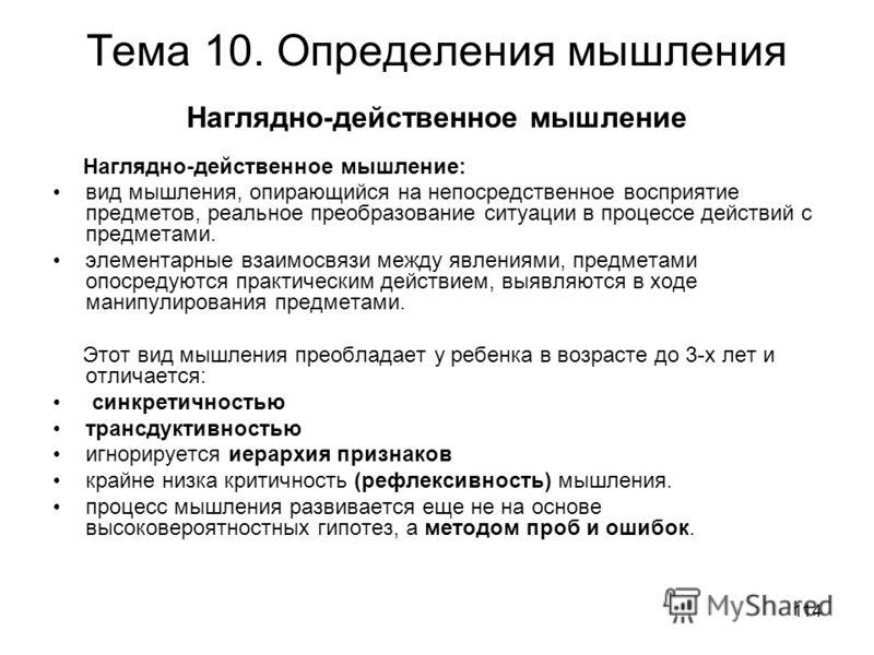114 Тема 10. Определения мышления Наглядно-действенное мышление Наглядно-действенное мышление: вид мышления, опирающийся на непосредственное восприятие предметов, реальное преобразование ситуации в процессе действий с предметами. элементарные взаимо