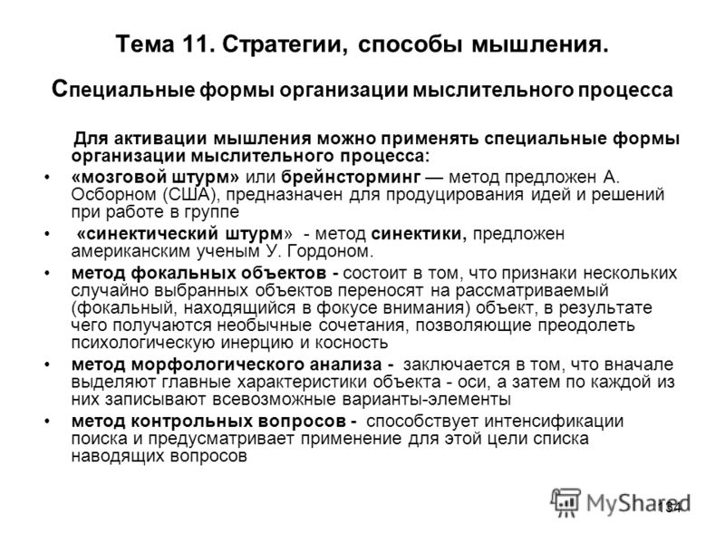 134 Тема 11. Стратегии, способы мышления. С пециальные формы организации мыслительного процесса Для активации мышления можно применять специальные формы организации мыслительного процесса: «мозговой штурм» или брейнсторминг метод предложен А. Осборно