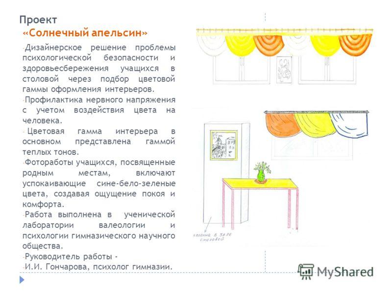 Проект «Солнечный апельсин» - Дизайнерское решение проблемы психологической безопасности и здоровьесбережения учащихся в столовой через подбор цветовой гаммы оформления интерьеров. - Профилактика нервного напряжения с учетом воздействия цвета на чело