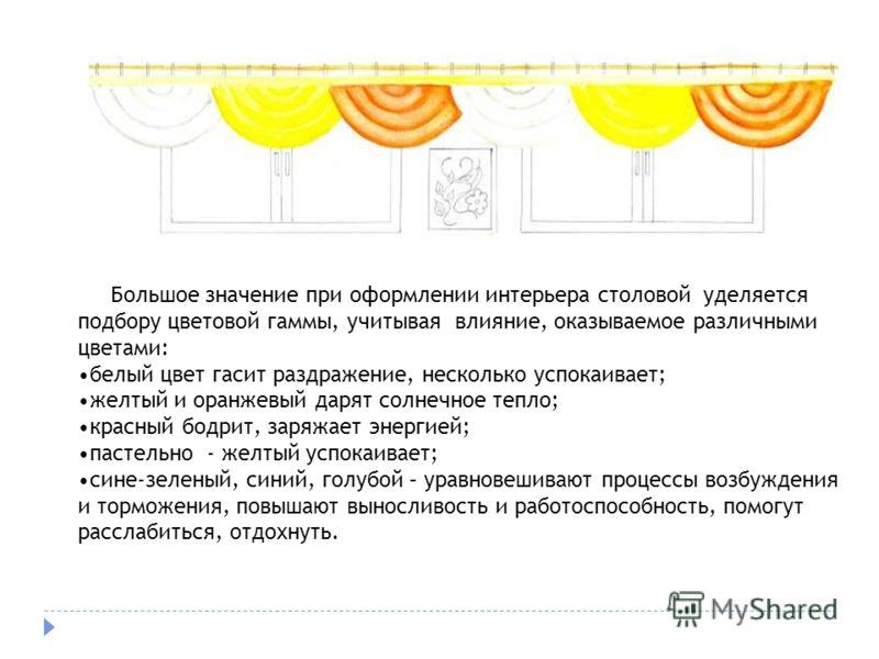 Большое значение при оформлении интерьера столовой уделяется подбору цветовой гаммы, учитывая влияние, оказываемое различными цветами: белый цвет гасит раздражение, несколько успокаивает; желтый и оранжевый дарят солнечное тепло; красный бодрит, заря