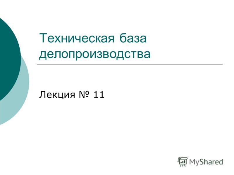 Техническая база делопроизводства Лекция 11
