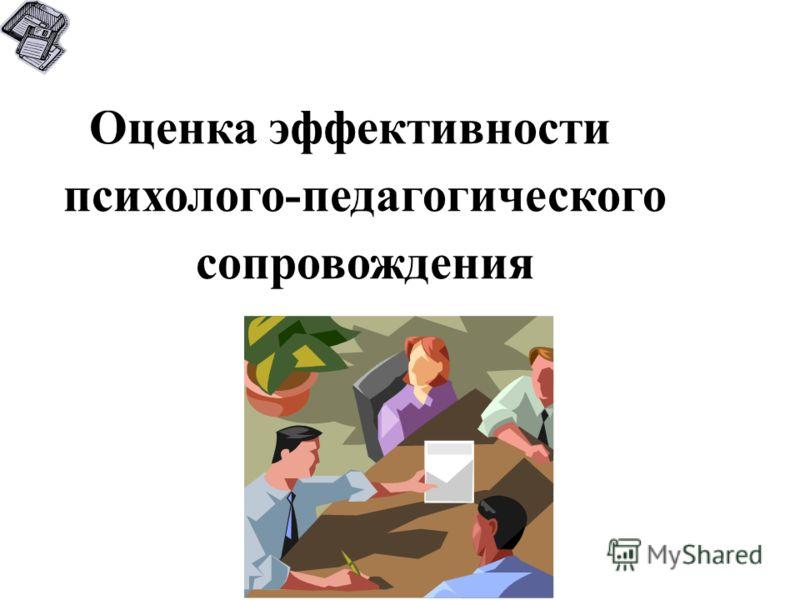 Оценка эффективности психолого-педагогического сопровождения