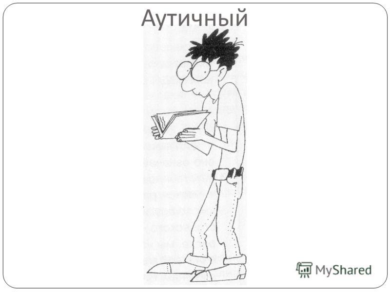 Аутичный