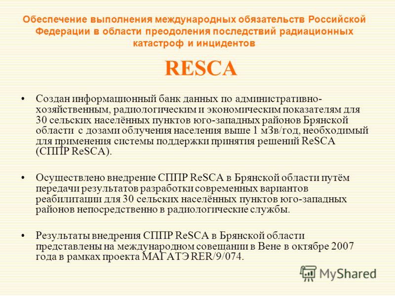 RESCA Создан информационный банк данных по административно- хозяйственным, радиологическим и экономическим показателям для 30 сельских населённых пунктов юго-западных районов Брянской области с дозами облучения населения выше 1 мЗв/год, необходимый д