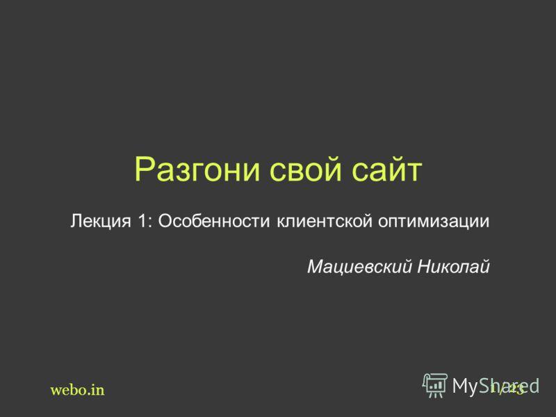 Разгони свой сайт Лекция 1: Особенности клиентской оптимизации Мациевский Николай 1 / 23 webo.in