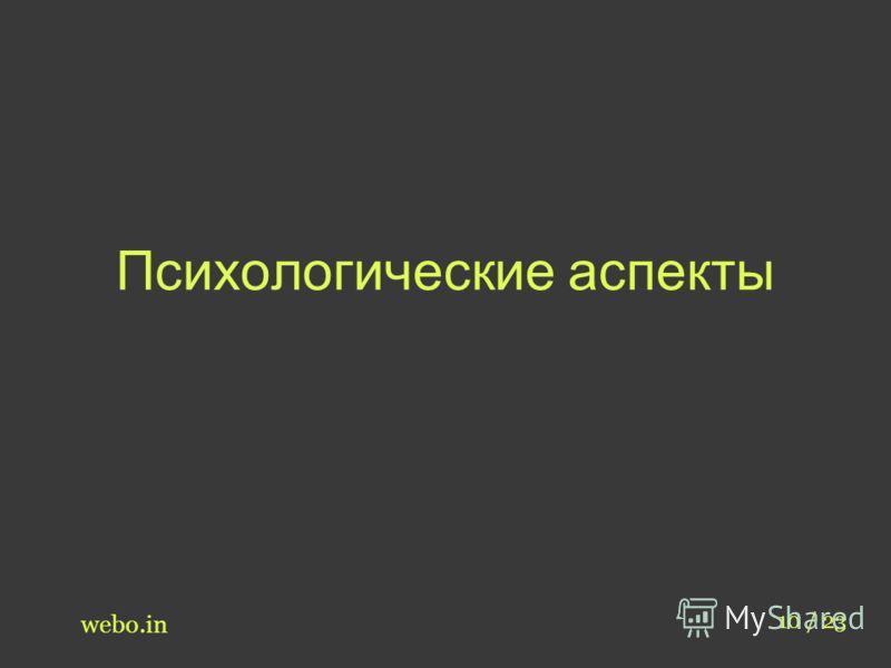 Психологические аспекты webo.in 10 / 23