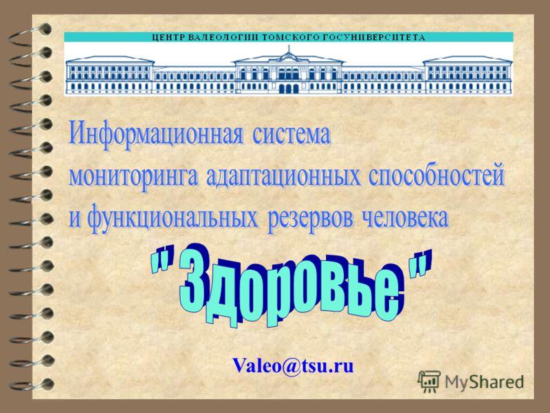 Valeo@tsu.ru