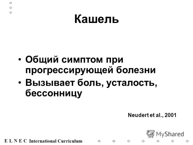ENECL International Curriculum Кашель Общий симптом при прогрессирующей болезни Вызывает боль, усталость, бессонницу Neudert et al., 2001