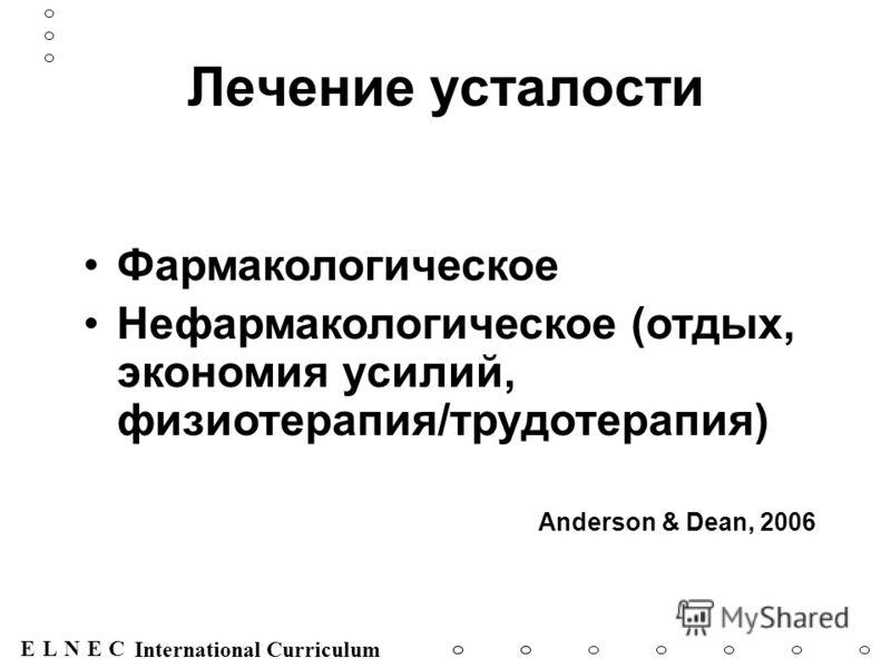 ENECL International Curriculum Лечение усталости Фармакологическое Нефармакологическое (отдых, экономия усилий, физиотерапия/трудотерапия) Anderson & Dean, 2006