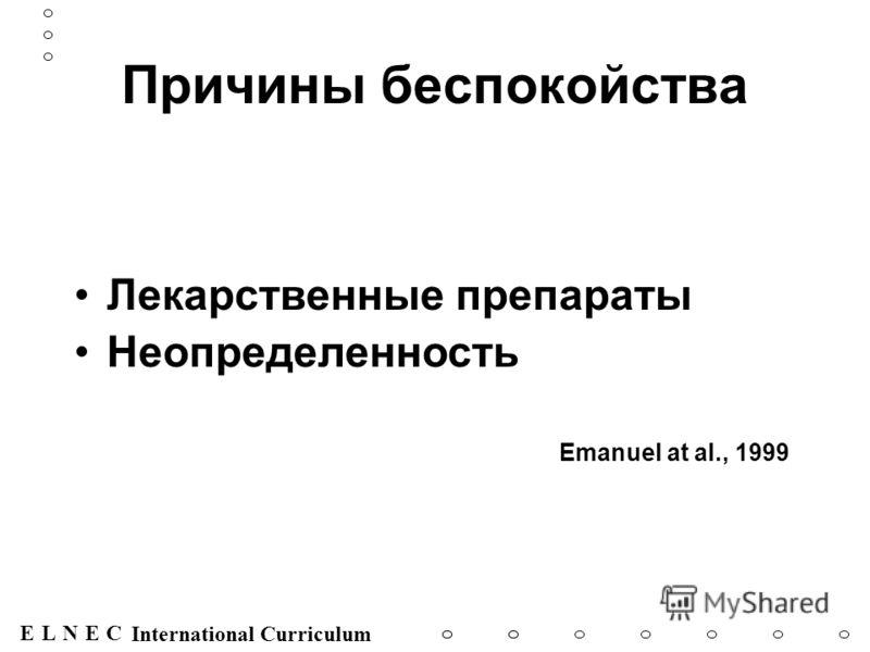 ENECL International Curriculum Причины беспокойства Лекарственные препараты Неопределенность Emanuel at al., 1999