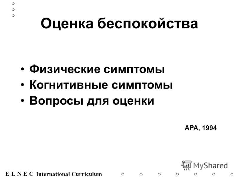 ENECL International Curriculum Оценка беспокойства Физические симптомы Когнитивные симптомы Вопросы для оценки APA, 1994