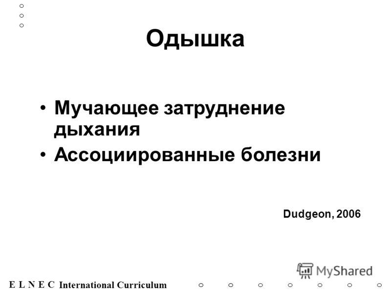 ENECL International Curriculum Одышка Мучающее затруднение дыхания Ассоциированные болезни Dudgeon, 2006