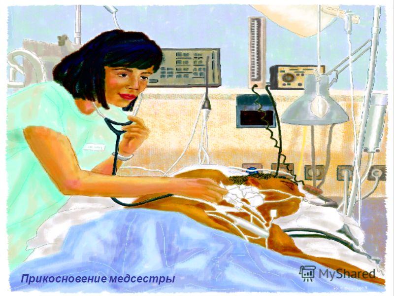 ENECL International Curriculum Прикосновение медсестры