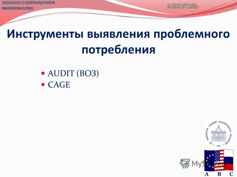 Инструменты выявления проблемного потребления AUDIT (ВОЗ) CAGE