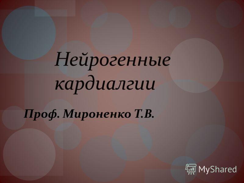 Нейрогенные кардиалгии Проф. Мироненко Т.В.