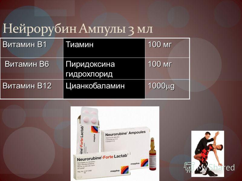 Нейрорубин Ампулы 3 мл Витамин B1 Тиамин 100 мг Витамин B6 Витамин B6 Пиридоксина гидрохлорид 100 мг Витамин B12 Цианкобаламин 1000 g