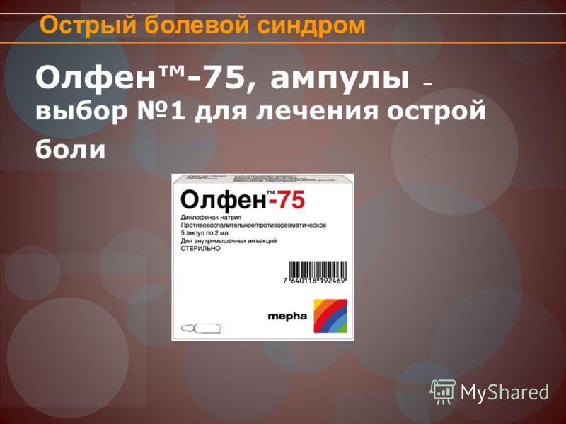 Олфен-75, ампулы – выбор 1 для лечения острой боли Острый болевой синдром