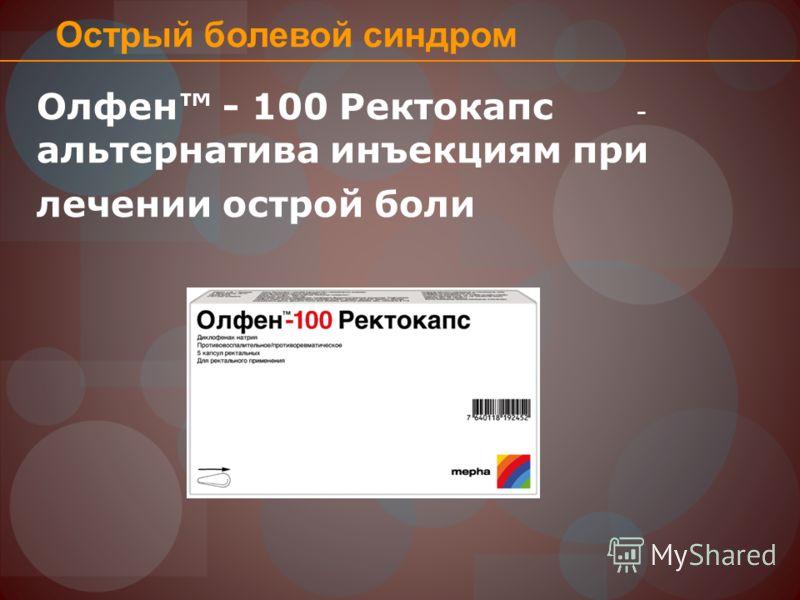 Олфен - 100 Ректокапс - альтернатива инъекциям при лечении острой боли Острый болевой синдром