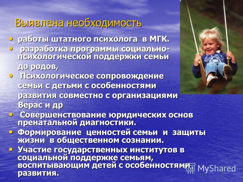 Выявлена необходимость работы штатного психолога в МГК. работы штатного психолога в МГК. разработка программы социально- психологической поддержки семьи разработка программы социально- психологической поддержки семьи до родов, до родов, Психологическ