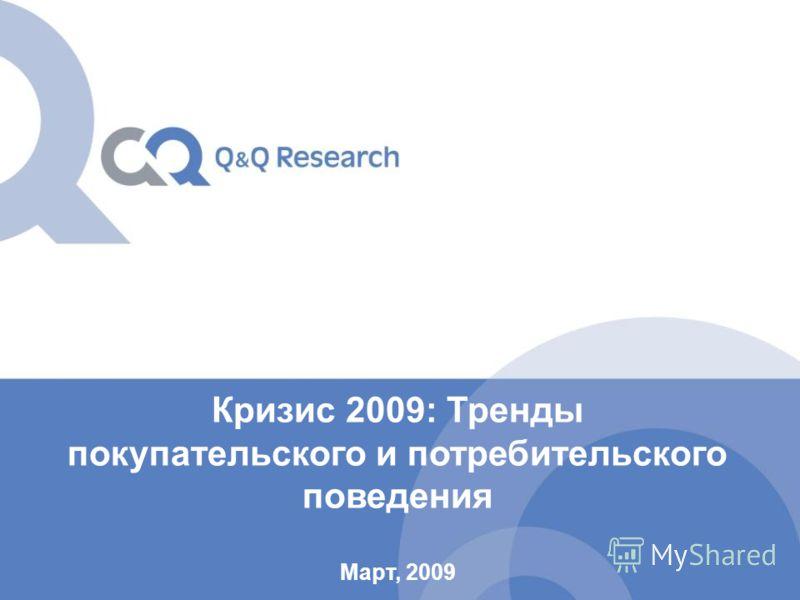 Кризис 2009: Тренды покупательского и потребительского поведения Март, 2009