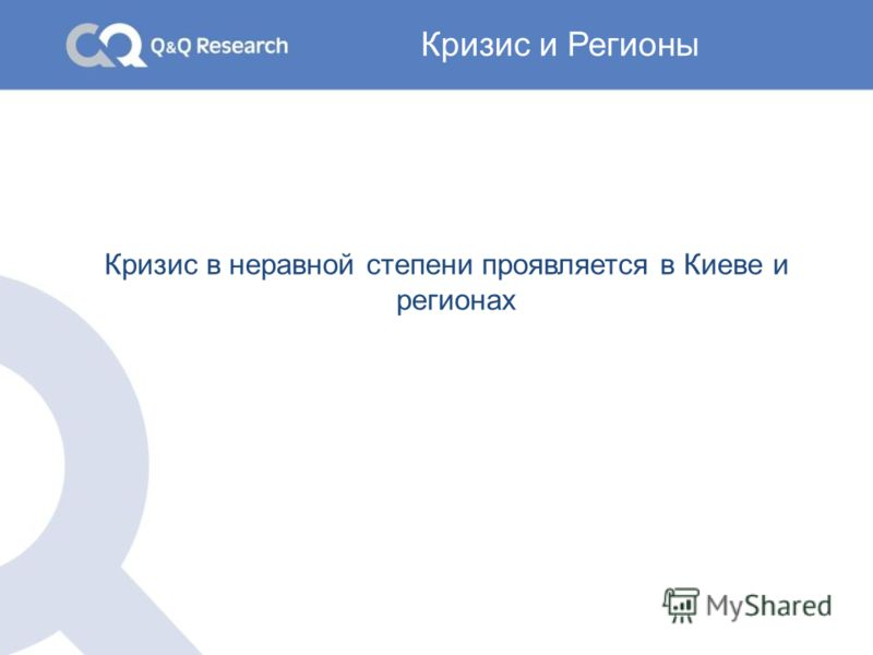 Кризис в неравной степени проявляется в Киеве и регионах Кризис и Регионы
