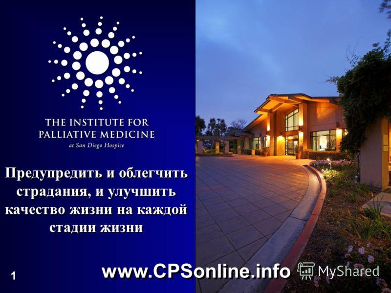 1 Предупредить и облегчить страдания, и улучшить качество жизни на каждой стадии жизни www.CPSonline.info