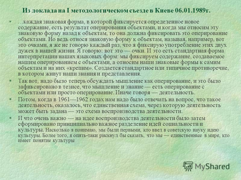 Из доклада на I методологическом съезде в Киеве 06.01.1989г. §… каждая знаковая форма, в которой фиксируется определенное новое содержание, есть результат оперирования объектами, и когда мы относим эту знаковую форму назад к объектам, то она должна ф