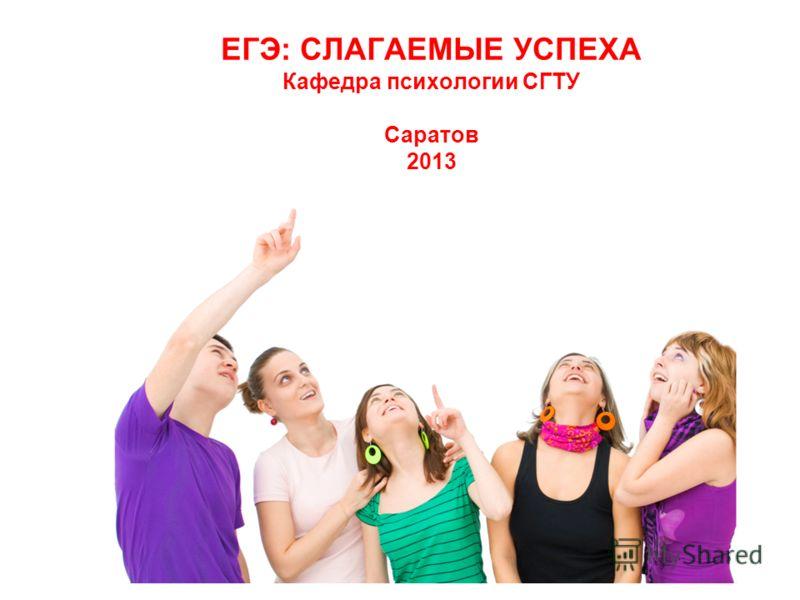 ЕГЭ: СЛАГАЕМЫЕ УСПЕХА Кафедра психологии СГТУ Саратов 2013