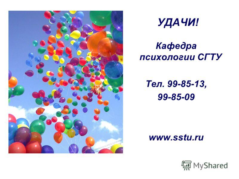 УДАЧИ! Кафедра психологии СГТУ Тел. 99-85-13, 99-85-09 www.sstu.ru