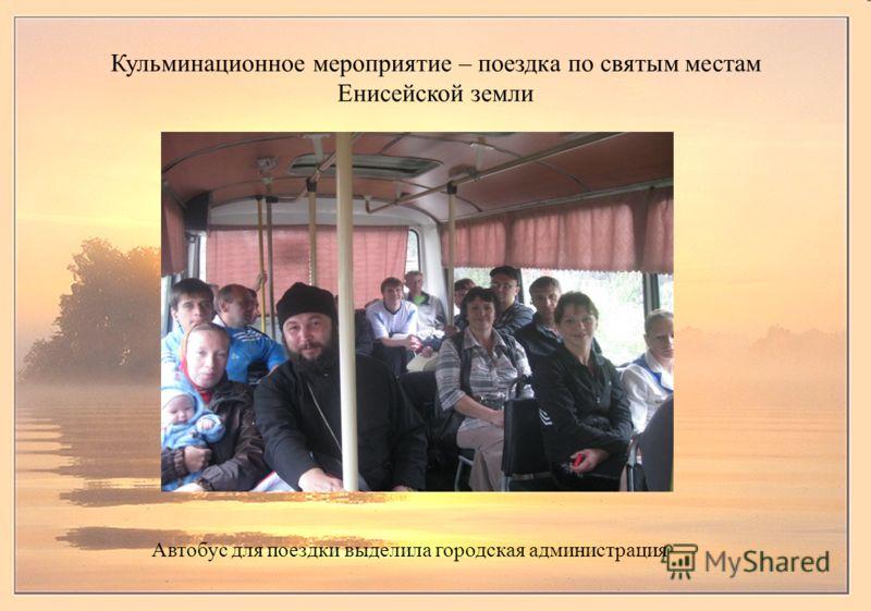 Кульминационное мероприятие – поездка по святым местам Енисейской земли Автобус для поездки выделила городская администрация