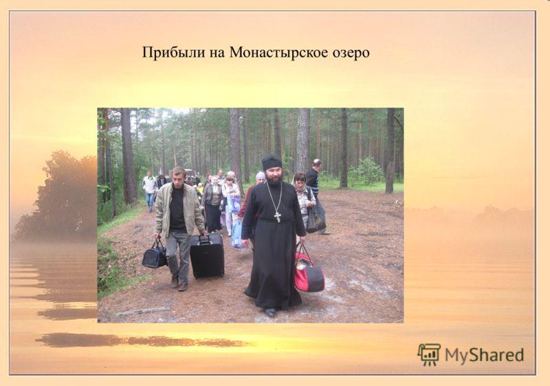 Прибыли на Монастырское озеро