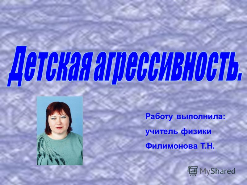 Работу выполнила: учитель физики Филимонова Т.Н.
