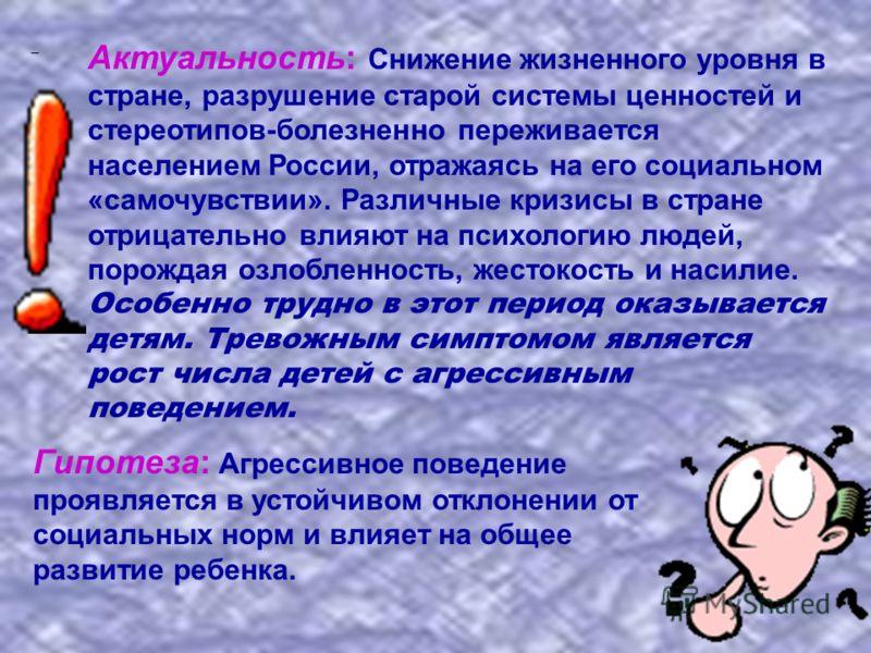 Актуальность: Снижение жизненного уровня в стране, разрушение старой системы ценностей и стереотипов-болезненно переживается населением России, отражаясь на его социальном «самочувствии». Различные кризисы в стране отрицательно влияют на психологию л