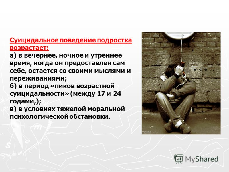 Суицидальное поведение подростка возрастает: а) в вечернее, ночное и утреннее время, когда он предоставлен сам себе, остается со своими мыслями и переживаниями; б) в период «пиков возрастной суицидальности» (между 17 и 24 годами,); в) в условиях тяже