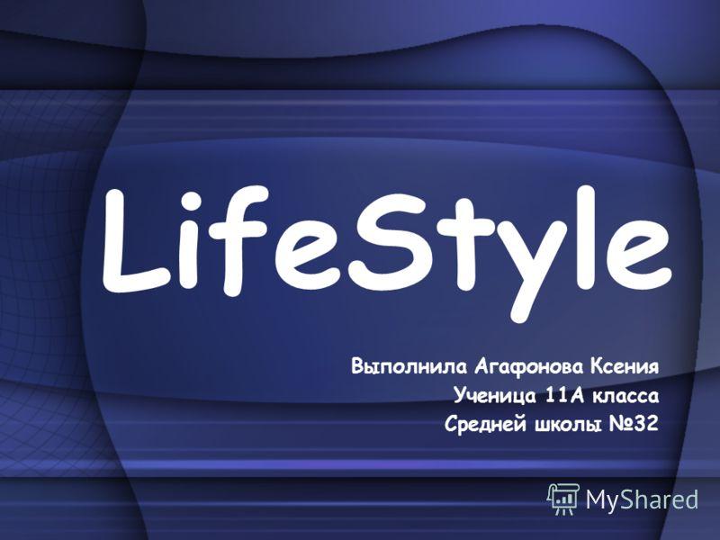 LifeStyle Выполнила Агафонова Ксения Ученица 11А класса Средней школы 32