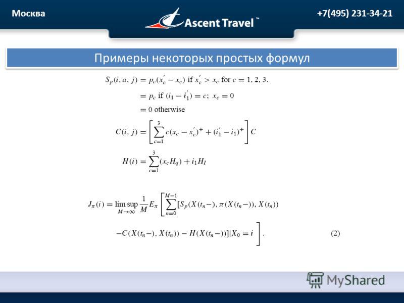 Примеры некоторых простых формул +7(495) 231-34-21Москва