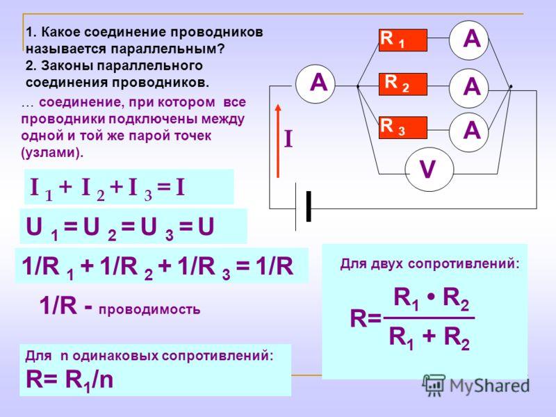 Какое соединение проводников