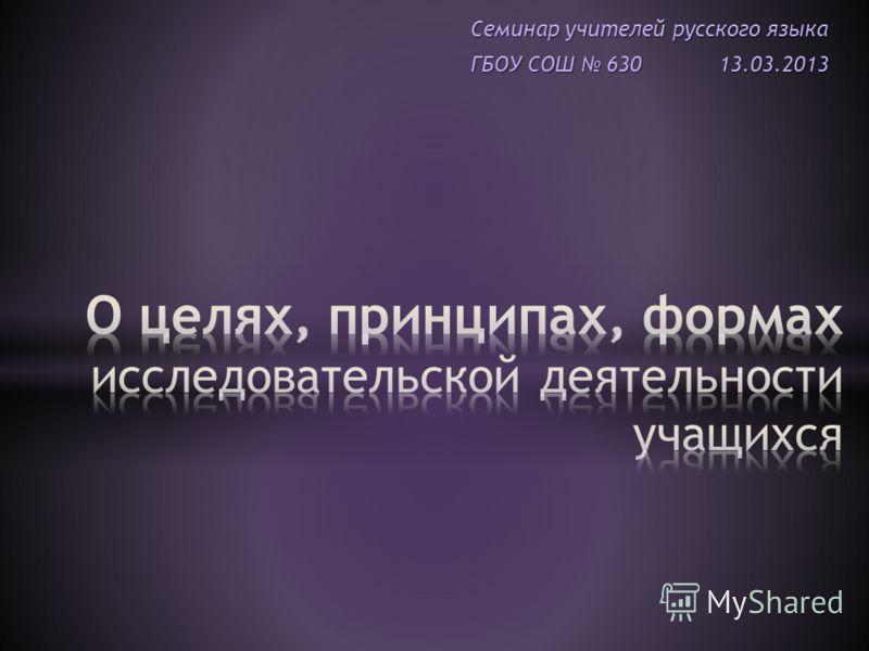 Семинар учителей русского языка ГБОУ СОШ 630 13.03.2013