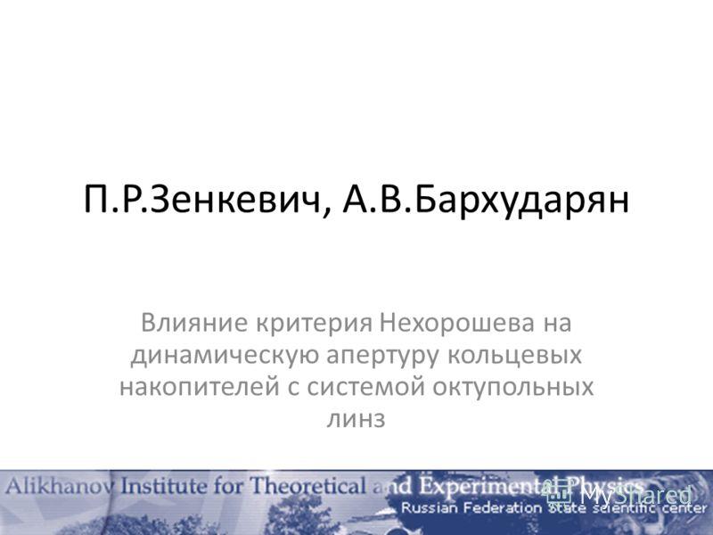 П.Р.Зенкевич, А.В.Бархударян Влияние критерия Нехорошева на динамическую апертуру кольцевых накопителей с системой октупольных линз