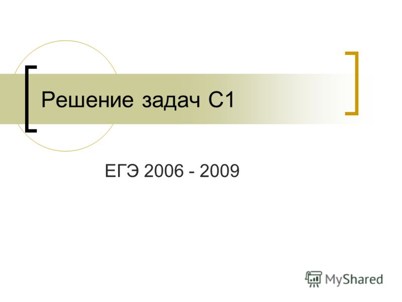 Решение задач С1 ЕГЭ 2006 - 2009