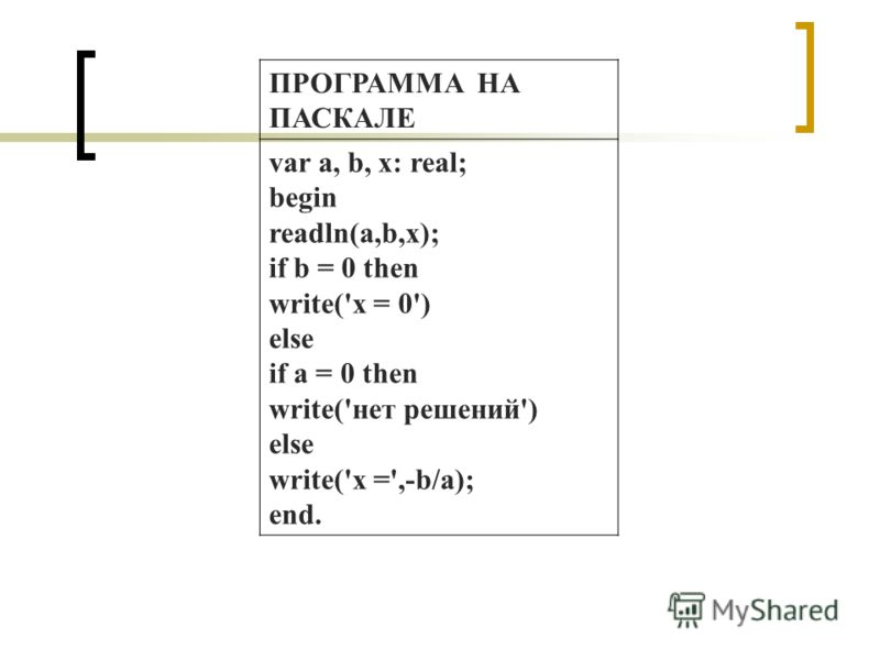 ПРОГРАММА НА ПАСКАЛЕ var a, b, x: real; begin readln(a,b,x); if b = 0 then write('x = 0') else if a = 0 then write('нет решений') else write('x =',-b/a); end.