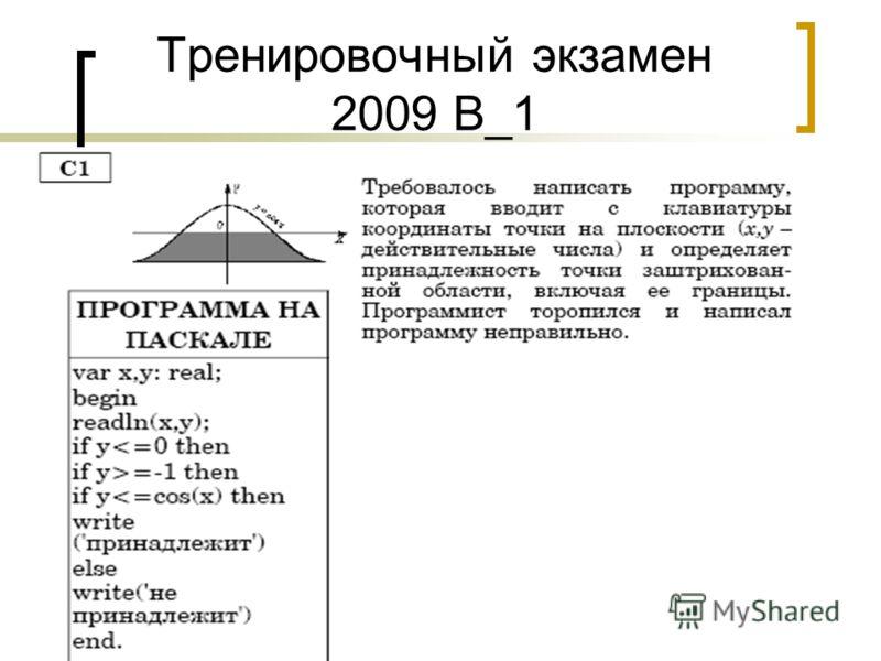 Тренировочный экзамен 2009 В_1
