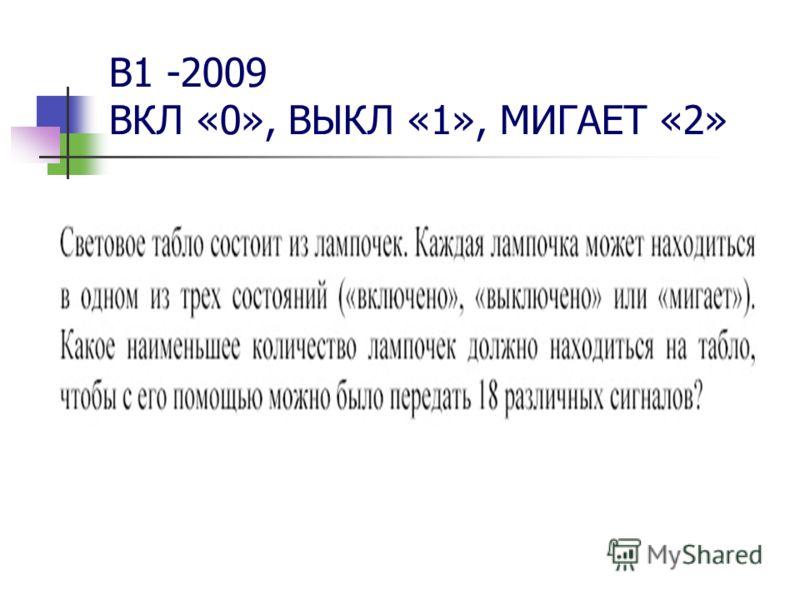 B1 -2009 ВКЛ «0», ВЫКЛ «1», МИГАЕТ «2»