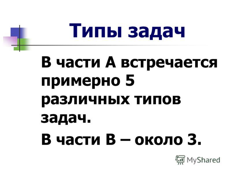 Типы задач В части А встречается примерно 5 различных типов задач. В части В – около 3.