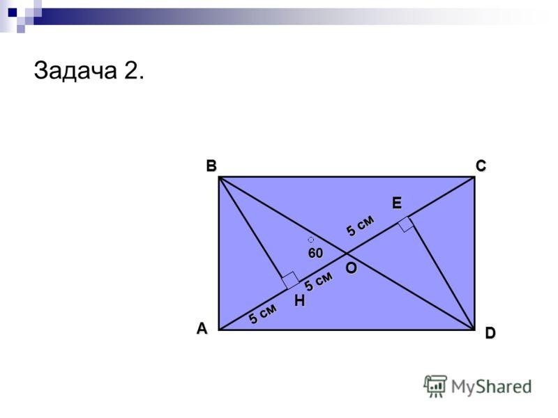 Задача 2. H A BC D E 5 см О 60
